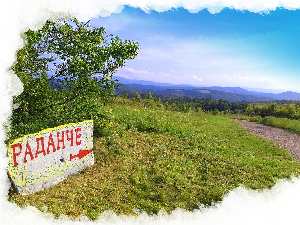 Къща за гости Раданче - Здраве